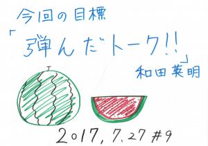 CCF20170727_0001-1